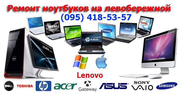 ремонт ноутбука киев метро левобережка