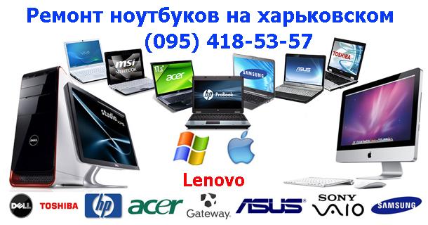 ремонт компьютера киев харьковское шоссе