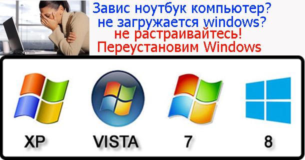 установка windows м дарница