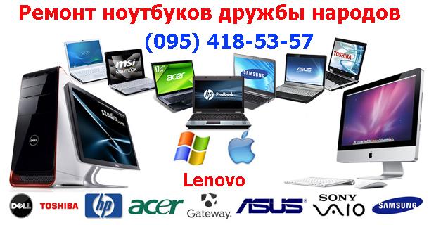 ремонт ноутбука метро дружбы народов 3