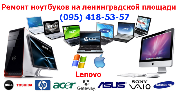 ремонт ноутбуков на ленинградской площади киев