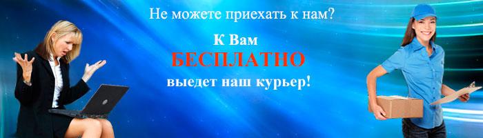 курьер на дарнице киев