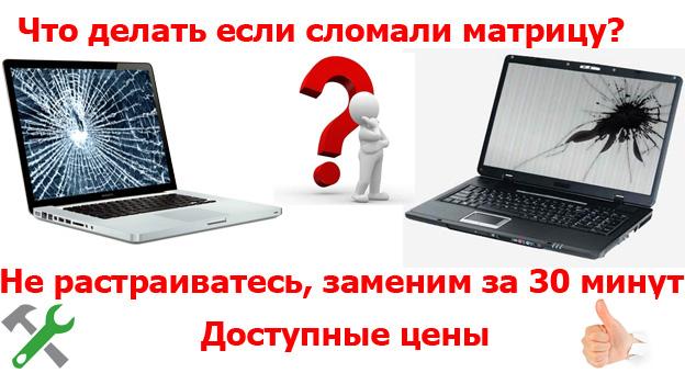 замена экрана в ноутбуке на левобережной киев