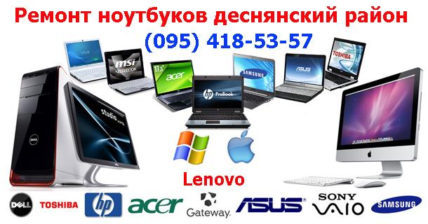 ремонт ноутбуков деснятский район киев