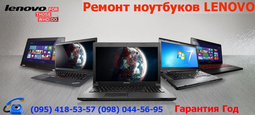 ремонт ноутбука lenovo дружбы народов