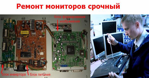 ремонт мониторов на русановской набережной киев