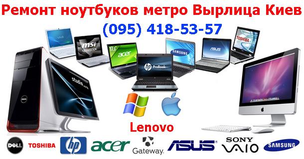 ремонт ноутбуков метро вырлица киев