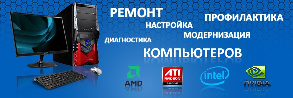 ремонт компьютеров дарницкий район в Киеве